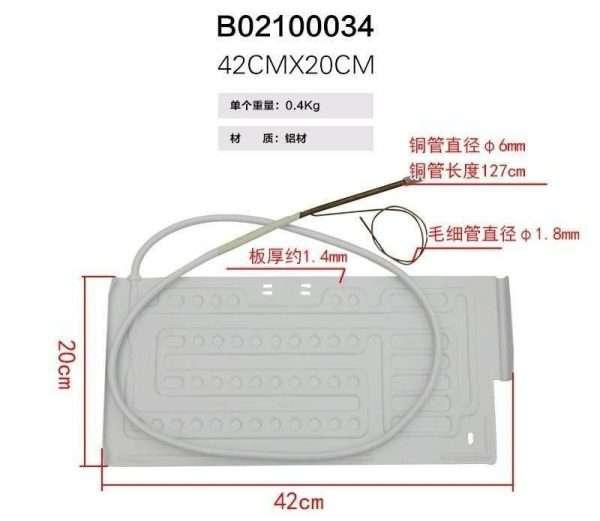 freezer refrigerator aluminium evaporator plate-08