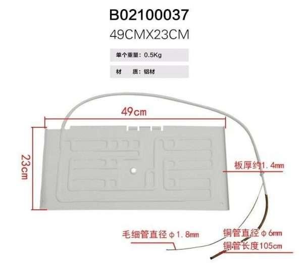 freezer refrigerator aluminium evaporator plate-010