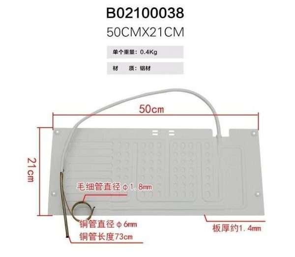 freezer refrigerator aluminium evaporator plate-011