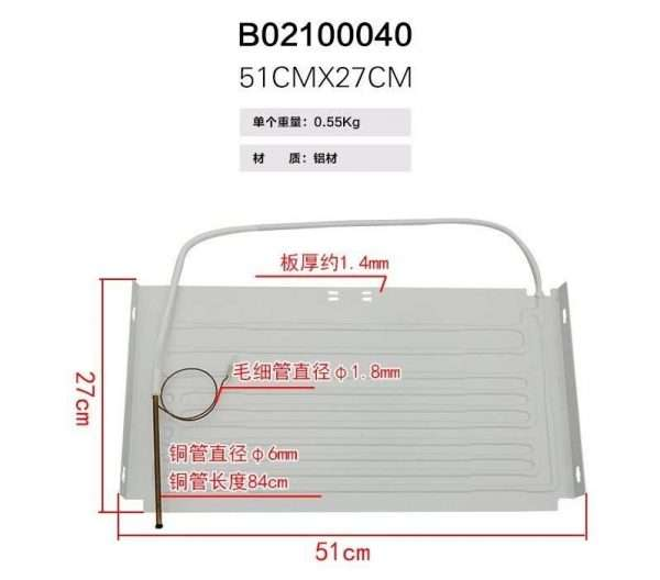 freezer refrigerator aluminium evaporator plate-012