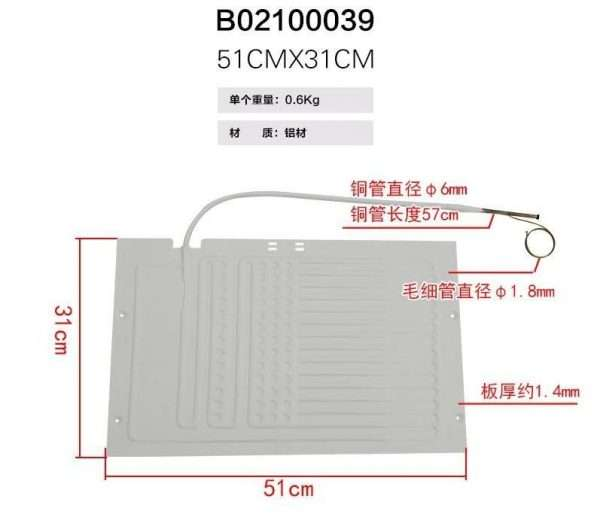 freezer refrigerator aluminium evaporator plate-013