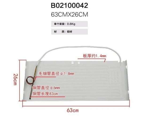 freezer refrigerator aluminium evaporator plate-014