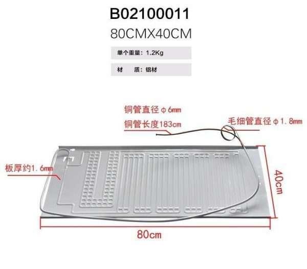 freezer refrigerator aluminium evaporator plate-015