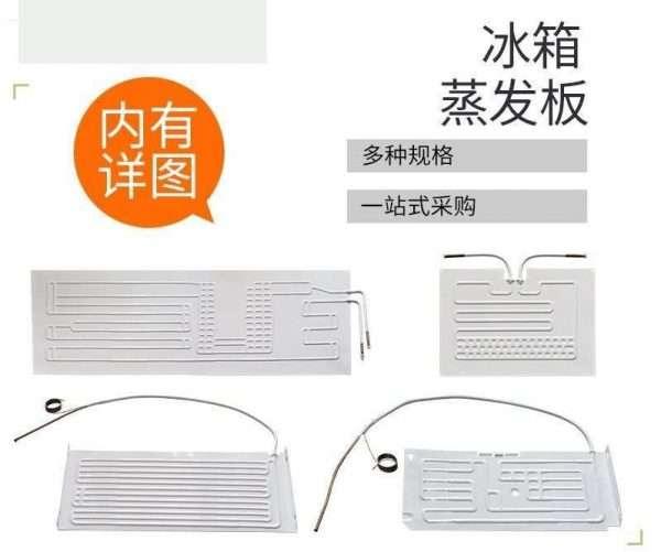 freezer refrigerator aluminium rollbond evaporator plate-02