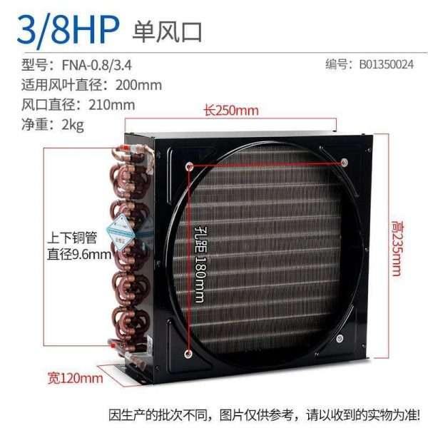 Freezer refrigerator cold storage finned condenser radiator air-cooled evaporator-02