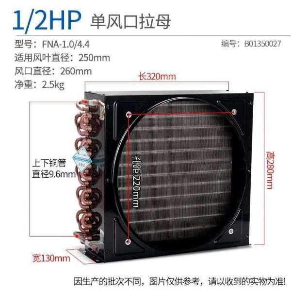Freezer refrigerator cold storage finned condenser radiator air-cooled evaporator-03