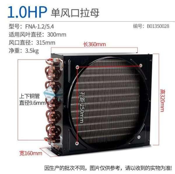Freezer refrigerator cold storage finned condenser radiator air-cooled evaporator-04