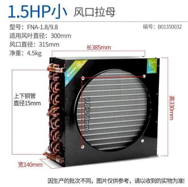 Freezer refrigerator cold storage finned condenser radiator air-cooled evaporator-06