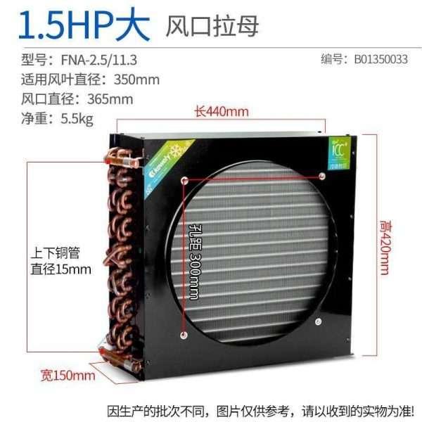 Freezer refrigerator cold storage finned condenser radiator air-cooled evaporator-07