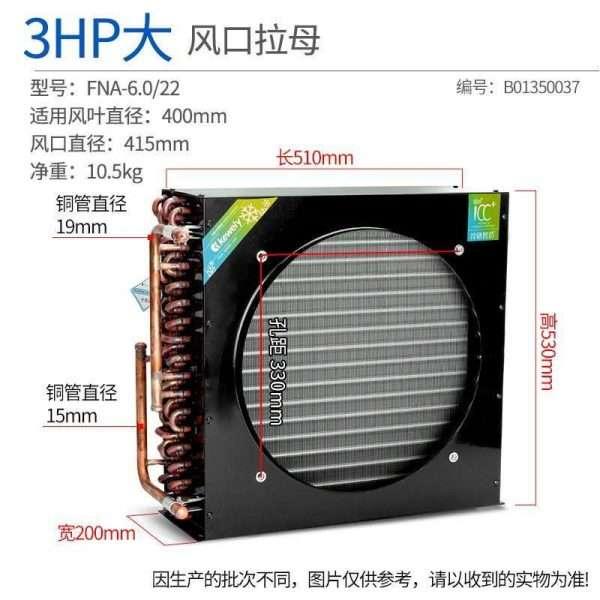 Freezer refrigerator cold storage finned condenser radiator air-cooled evaporator-011
