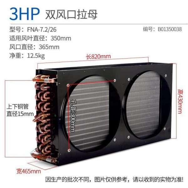 Freezer refrigerator cold storage finned condenser radiator air-cooled evaporator-012