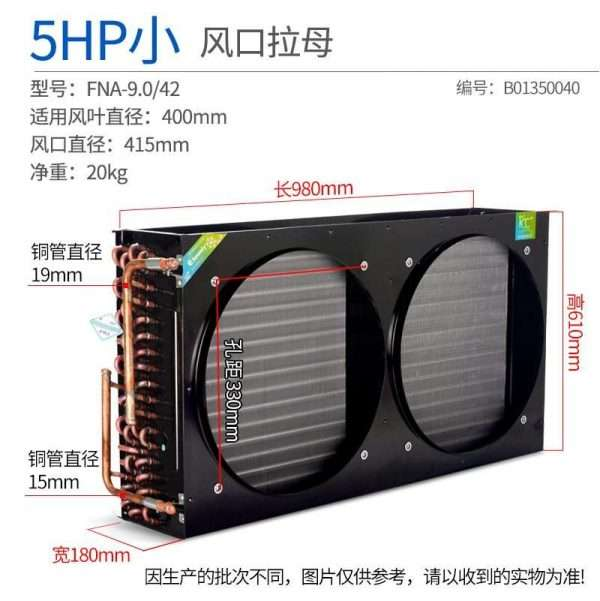 Freezer refrigerator cold storage finned condenser radiator air-cooled evaporator-014