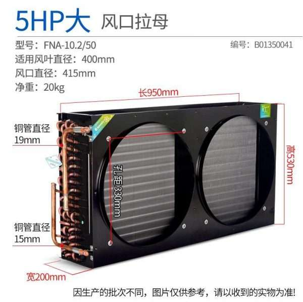 Freezer refrigerator cold storage finned condenser radiator air-cooled evaporator-015