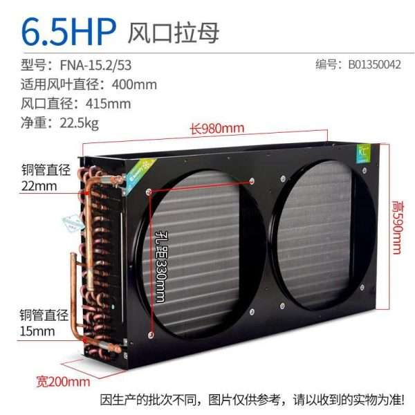 Freezer refrigerator cold storage finned condenser radiator air-cooled evaporator-016