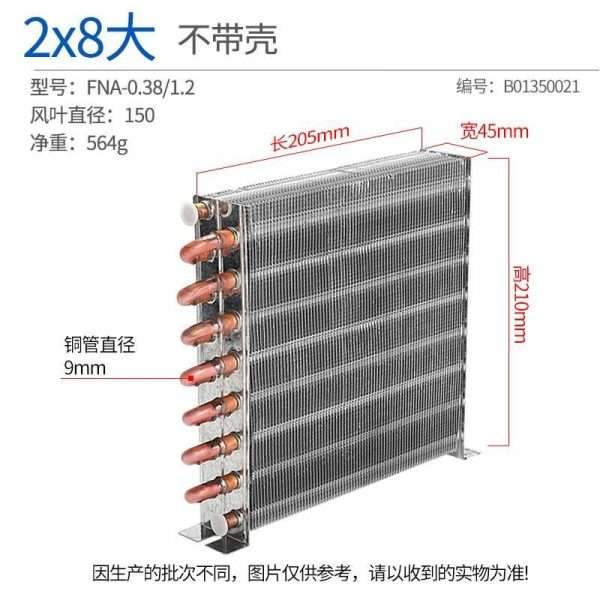 Freezer refrigerator cold storage finned condenser radiator air-cooled evaporator-020