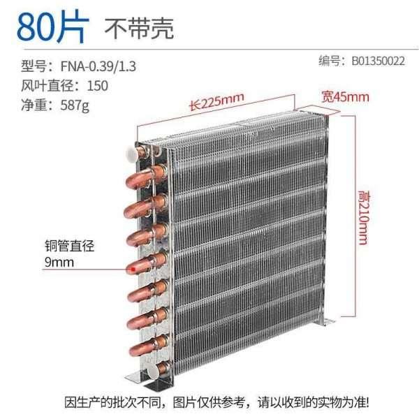 Freezer refrigerator cold storage finned condenser radiator air-cooled evaporator-021