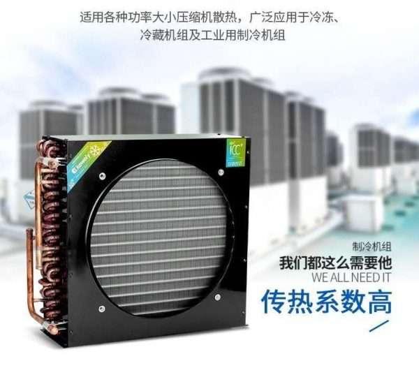 Freezer refrigerator cold storage finned condenser radiator air-cooled evaporator-024