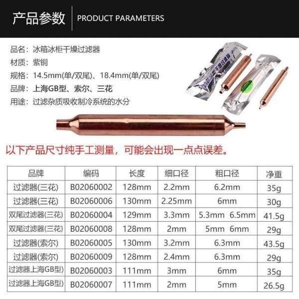 Refrigerator Freezer Copper Dryer Filter-011