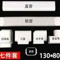 130x80mm air conditioner duct system