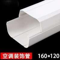 160x120mm air conditionerdecorativeduct
