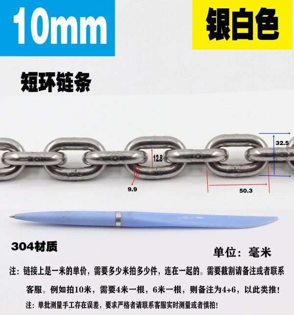 304 material stainless steel short 10mm link chain with anti-corrision quality