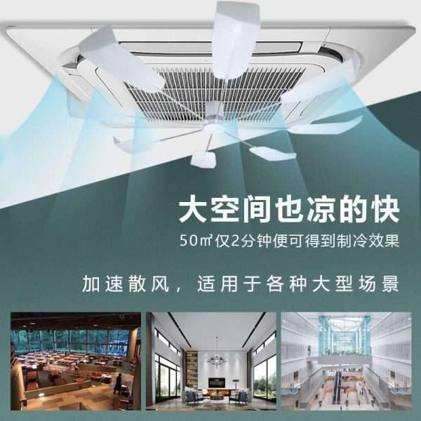 Ceiling mounted air conditioner air wing blades rotary air deflector-01