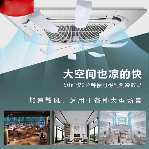 Ceiling mounted air conditioner air wing blades rotary air deflector-09