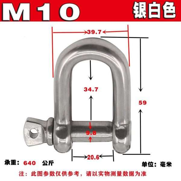 M10 stainless steel chain shackle for lifting loading 640kgs