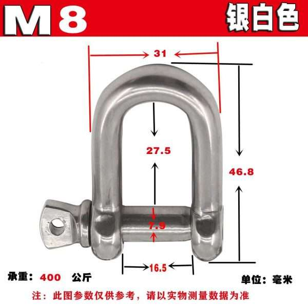 M8 stainless steel chain shackle for lifting loading 400kgs