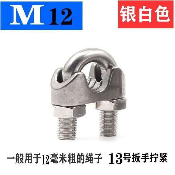 SS 304 rope wire clamp M12