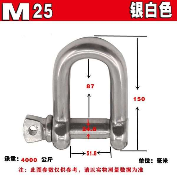 SS316 stainless steel M25 U shackle for sale