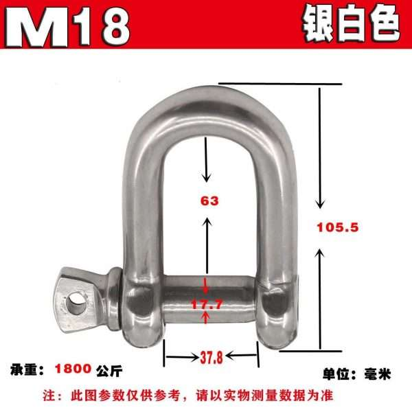 SS316 U type pin anchor shackle M18