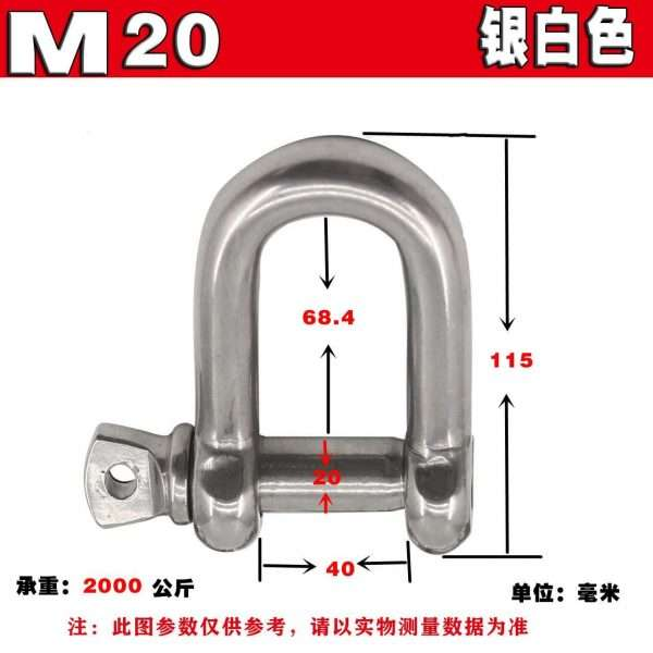 SS316 U type pin anchor shackle M20