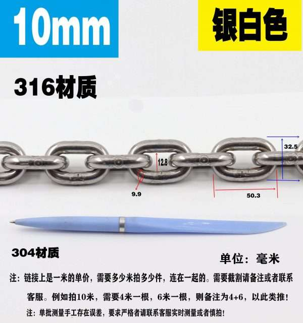 stainless steel 316 link chain size 10mm top quality