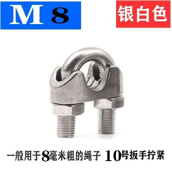 stainless steel 316 u type rope wire clamp M8