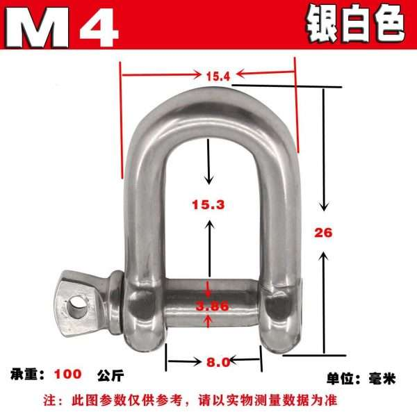 U type stainless steel chain shackle marine use 4mmfor lifting 100kg