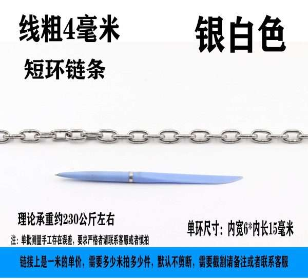 stainless steel chain short link 4mm made in China