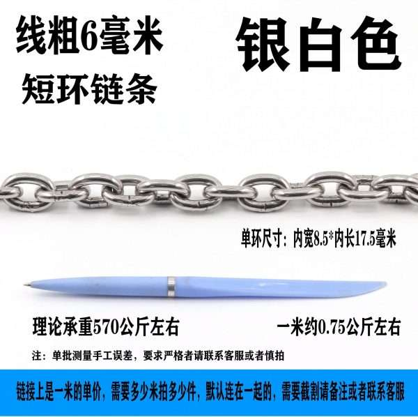 stainless steel short link chain size 6mm