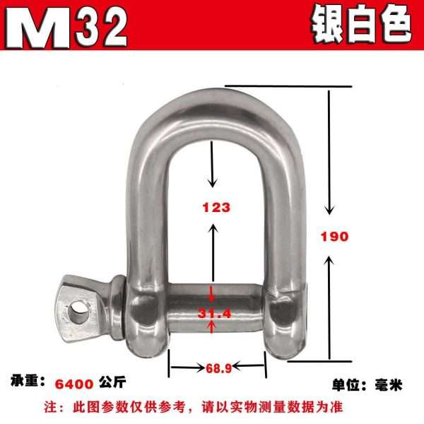 stainless steel SS316 D type lifting shackles M32