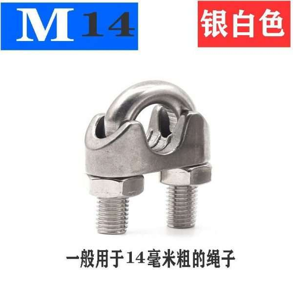 stainless steel U-shaped chuck rolling head wire rope lock buckle clip M14