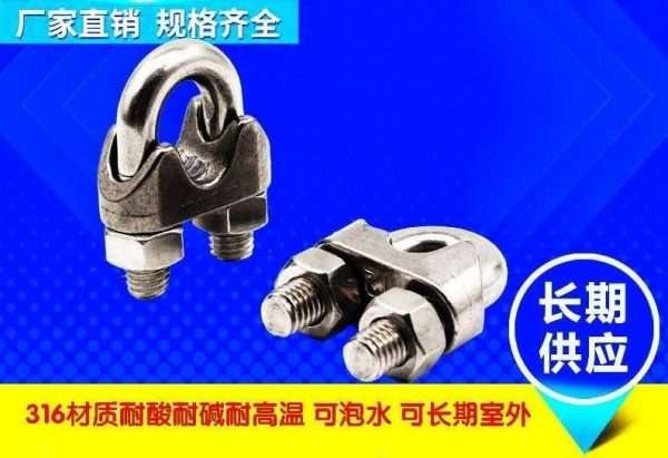 stainless steel wire rope clip supplier china