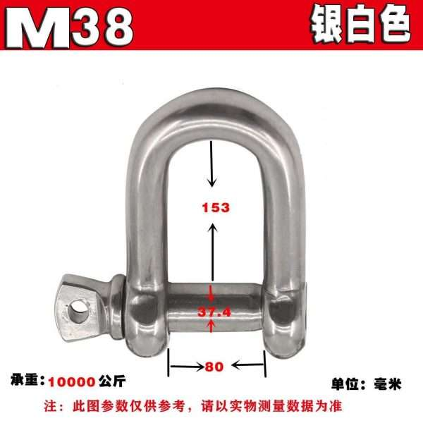 U type ss304 pin anchor shackle M38