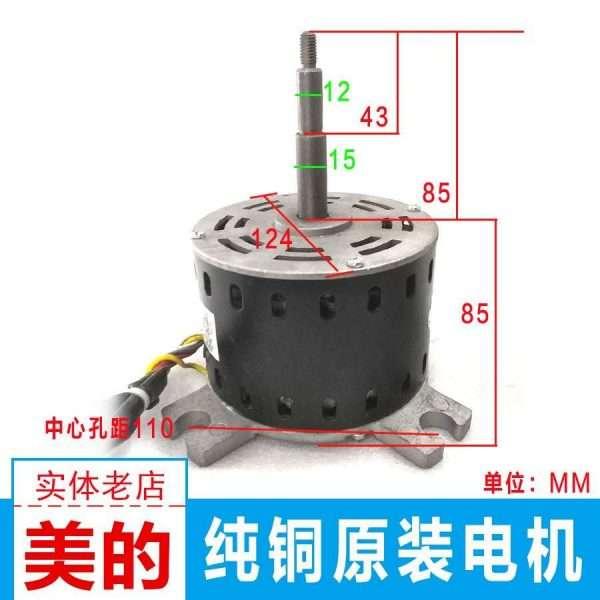 YDK65-6S outdoor unit motor