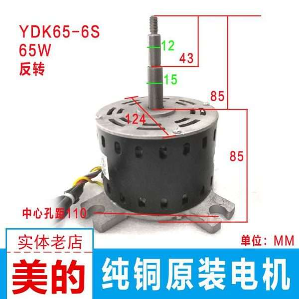 YDK65-6S outdoor unit motor for outer air conditioner